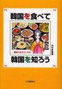 韓国を食べて韓国を知ろう 韓国の食文化と日本