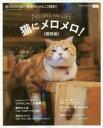 猫にメロメロ! 関西版 会いに行ける!関西のにゃんこ138匹!