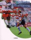 乐天商城 - サッカーの最適トレーニング