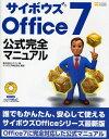 《送料無料》サイボウズOffice 7公式完全マニュアル