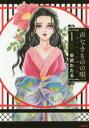 乐天商城 - 声なきものの唄〜瀬戸内の女郎小屋〜 1