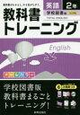 教科書トレーニング英語 学校図書版トータルイングリッシュ 2年