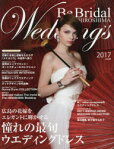 Be Bridal HIROSHIMA Wedding's vol.39(2017)