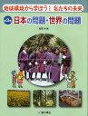 地球環境から学ぼう!私たちの未来 第3巻
