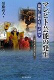 マレビト芸能の発生 琉球と熊野を結ぶ神々