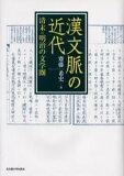 《》漢文脈の近代 清末=明治の文学圏