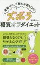 ズボラ糖質オフダイエット 運動ゼロ、ご飯もお酒もOK!