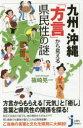 九州・沖縄「方言」から見える県民性の謎