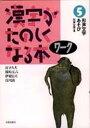 漢字がたのしくなる本 ワーク5
