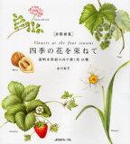 四季の花を束ねて 透明水彩絵の具で描く花45種 水彩画集