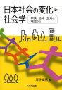 日本社会の変化と社会学 家族・地域・生活の場面から