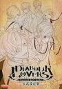 楽天ぐるぐる王国 楽天市場店DiABOLiK LOVERS公式設定集 Haunted dark bridal