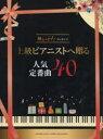 上級ピアニストへ贈る人気定番曲40 極上のピアノプレゼンツ