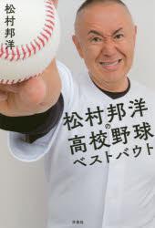 <strong>松村邦洋</strong>の高校野球ベストバウト