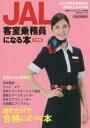 JAL客室乗務員になる本 〔2018〕決定版