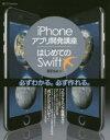 iPhoneアプリ開発講座はじめてのSwift