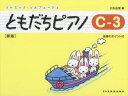 ともだちピアノ リトミック・ソルフェージュ C-3
