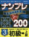 ナンプレINSPIRE200 楽しみながら、集中力・記憶力・判断力アップ!! 初級→上級3