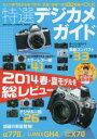 最新 デジタルカメラ 通販