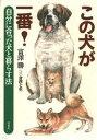 樂天商城 - この犬が一番! 自分に合った犬と暮らす法