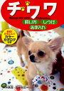 チワワ飼い方・しつけ・お手入れ Happy life with Chihuahua