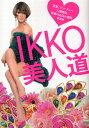IKKO美人道 恋愛、ビューティー、人間関係。究極のお悩み相談BOOK...
