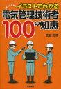 乐天商城 - イラストでわかる電気管理技術者100の知恵
