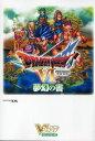 ドラゴンクエスト6幻の大地夢幻の書 ニンテンドーDS版