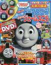 大井川鐵道 はしれ!トーマスごう すすめ!ジェームスごう
