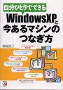 自分ひとりでできるWindowsXPと今あるマシンのつなぎ方