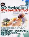 DVD MovieWriter 4еке╒еге╖еуеыемеде╔е╓е├еп Enjoy!