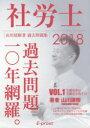 社労士過去問題10年網羅。 山川靖樹著過去問題集 VOL.1(2018)
