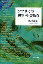 樂天商城 - アフリカの初等・中等教育