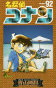 名探偵コナン Volume92