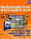MediaStudio Pro 8オフィシャルガイドブック
