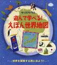 書, 雜誌, 漫畫 - 遊んで学べる!えほん世界地図 キッズアトラス