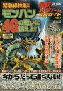 最新3DSゲーム攻略ガイド VOL.4