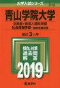 青山学院大学 文学部 教育人間科学部 社会情報学部 個別学部日程 2019年版