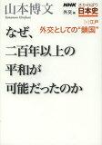 NHKさかのぼり日本史 外交篇5江戸