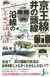 京王線・井の頭線沿線の不思議と謎