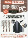 480円でスグわかる自作・増設PC(パソコン) 世界一カンタン 格安マシンからハイエンドマシンまで自作のすべてを完全網羅!