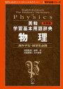 英和学習基本用語辞典物理 海外子女・留学生必携 新装版