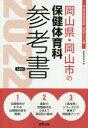 '22 岡山県・岡山市の保健体育科参考書