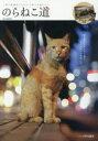 樂天商城 - のらねこ道 夜の繁華街にたむろう路上の猫たち