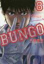 樂天商城 - BUNGO 8