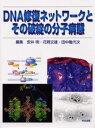 今年のノーベル化学賞 DNA修復機構解明の先駆者3氏が受賞、日本人の受賞はならず