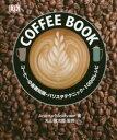 COFFEE BOOK コーヒーの基礎知識・バリスタテクニック・100のレシピ