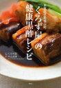 本家鹿児島福山町「くろず屋」の健康黒酢レシピ