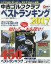 中古ゴルフクラブベストランキング カリスマ鑑定人中山功一セレクト 2017