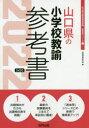 '22 山口県の小学校教諭参考書